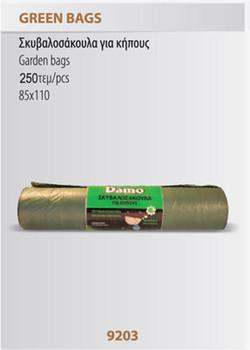 green bags garden
