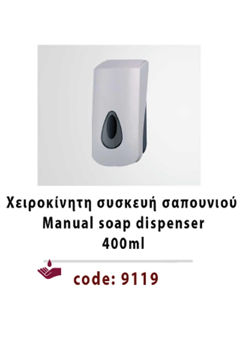 manual-soap-dispenser-400-ml