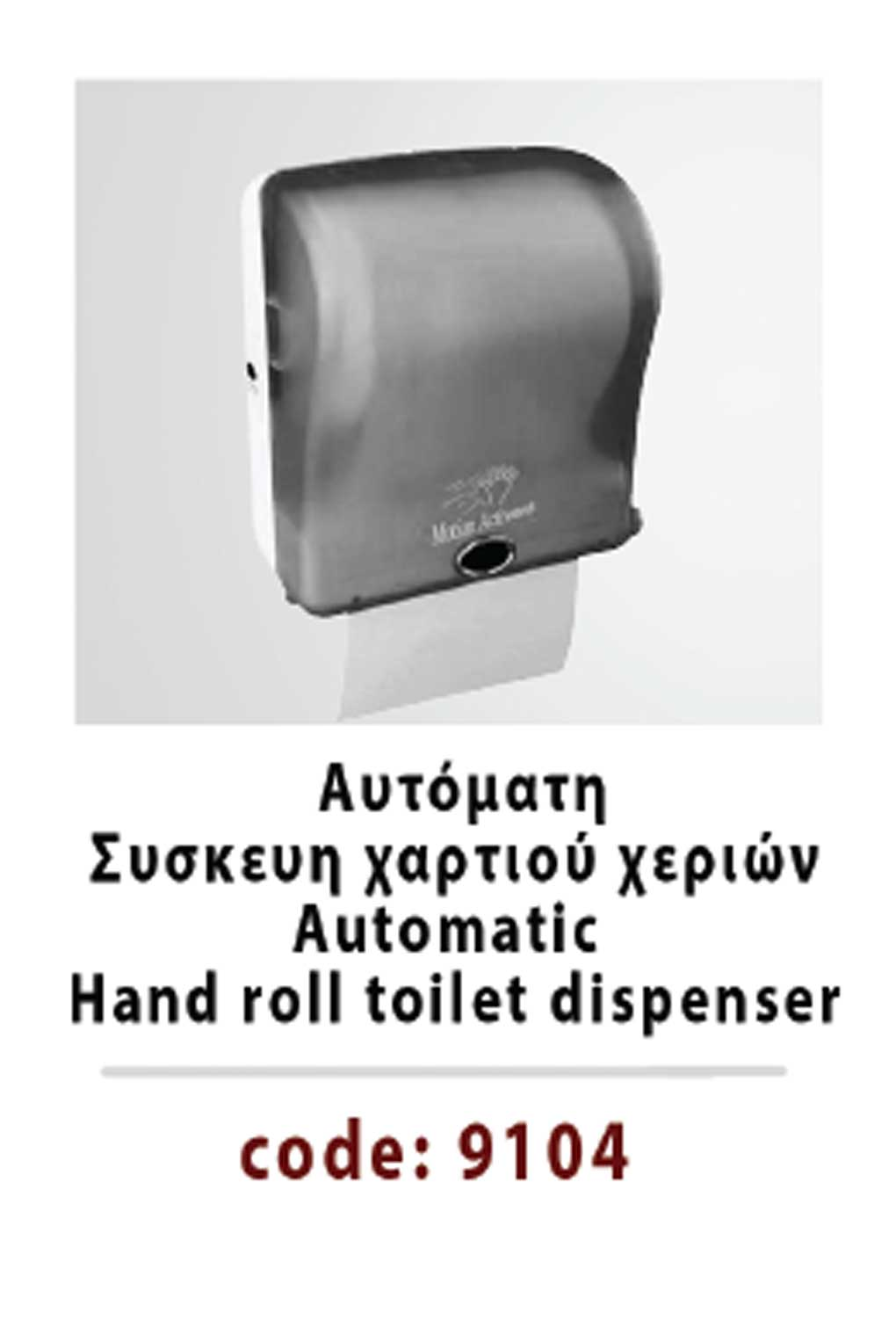 automatic-hand-roll-dispenser
