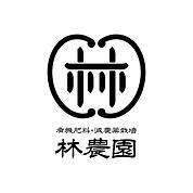 林農園ロゴ.png