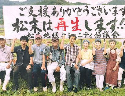 松末地域コミュニティ協議会.jpg