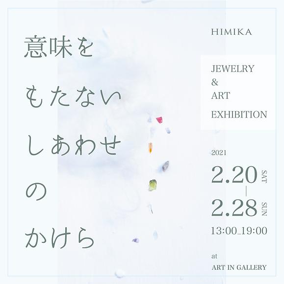 HIMIKA_square_01_ol.png