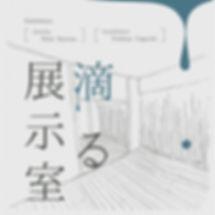 1911hakozaki_social01.jpg