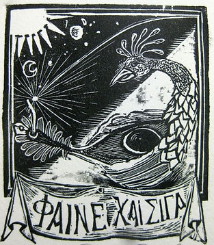 Shine and be silent wood engraving