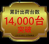14000台アイコン.png