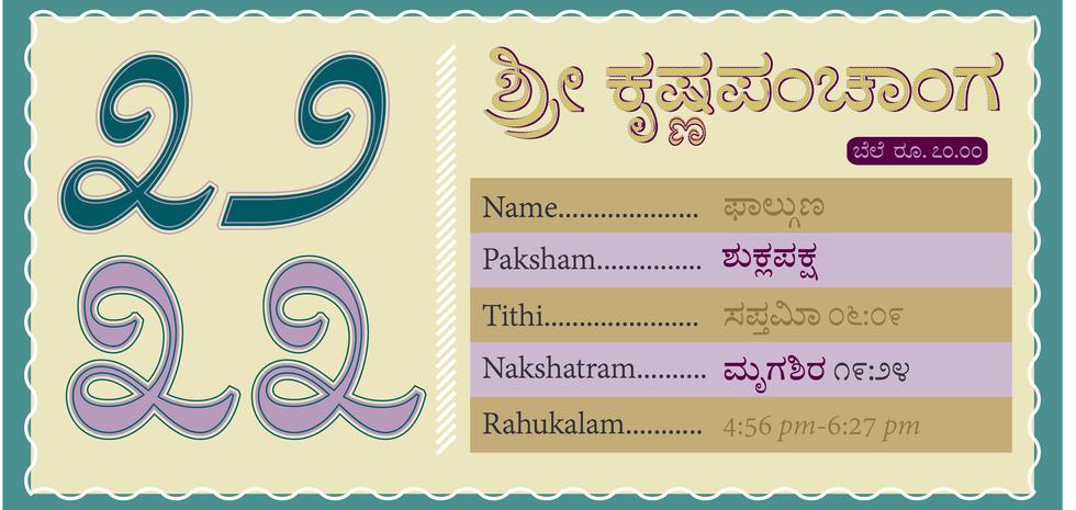 Adobe Kannada