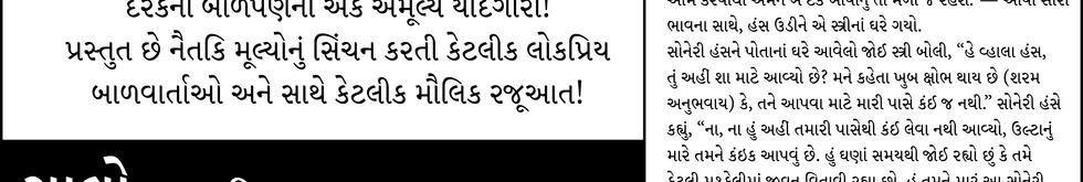 Adobe Gujarati
