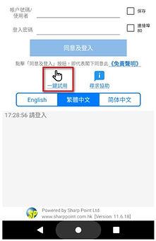 手機版一鍵試用 中1.jpg
