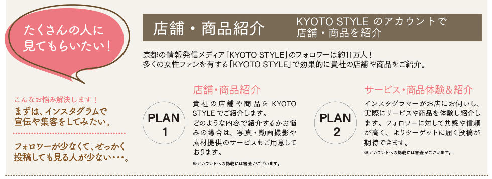 KYOTO STYLE 店舗商品しょうK紹介