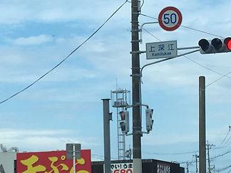 上深江交差点