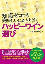 ハッピーワイン選び.jpg
