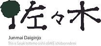 SUGIDAMA_ROGO_SASAKI_YOKO.jpg