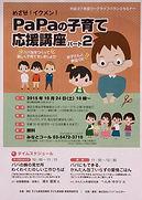 みなとく育パパチラシ.jpg