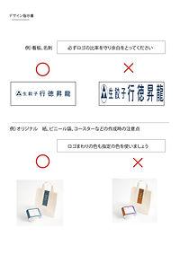 ①_ROGO_GYOTOKUSHORYU_MANAGYOZA_ROGO.ai [