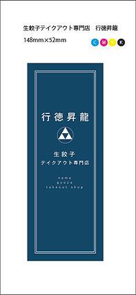 のし紙JPEG.jpg