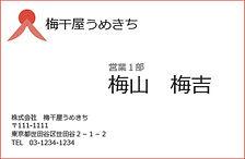 梅吉ロゴ_名刺×.jpg