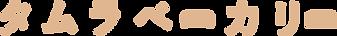 タムラベーカーリー店ロゴ.png