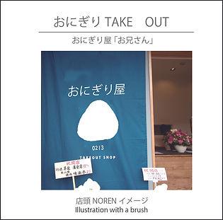 onigiri_noren.jpg