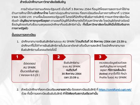 ประกาศสำหรับนักศึกษาไทยที่ลงทะเบียนเรียน ประจำภาคการศึกษาที่ 1 ปีการศึกษา 2564