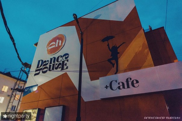 "Танцевальный центр ""DanceHouse@"