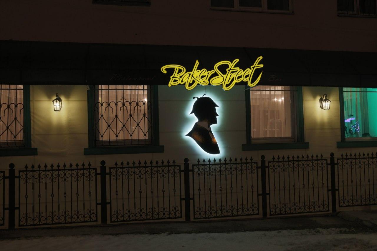"Рестобар ""Baker Street"""