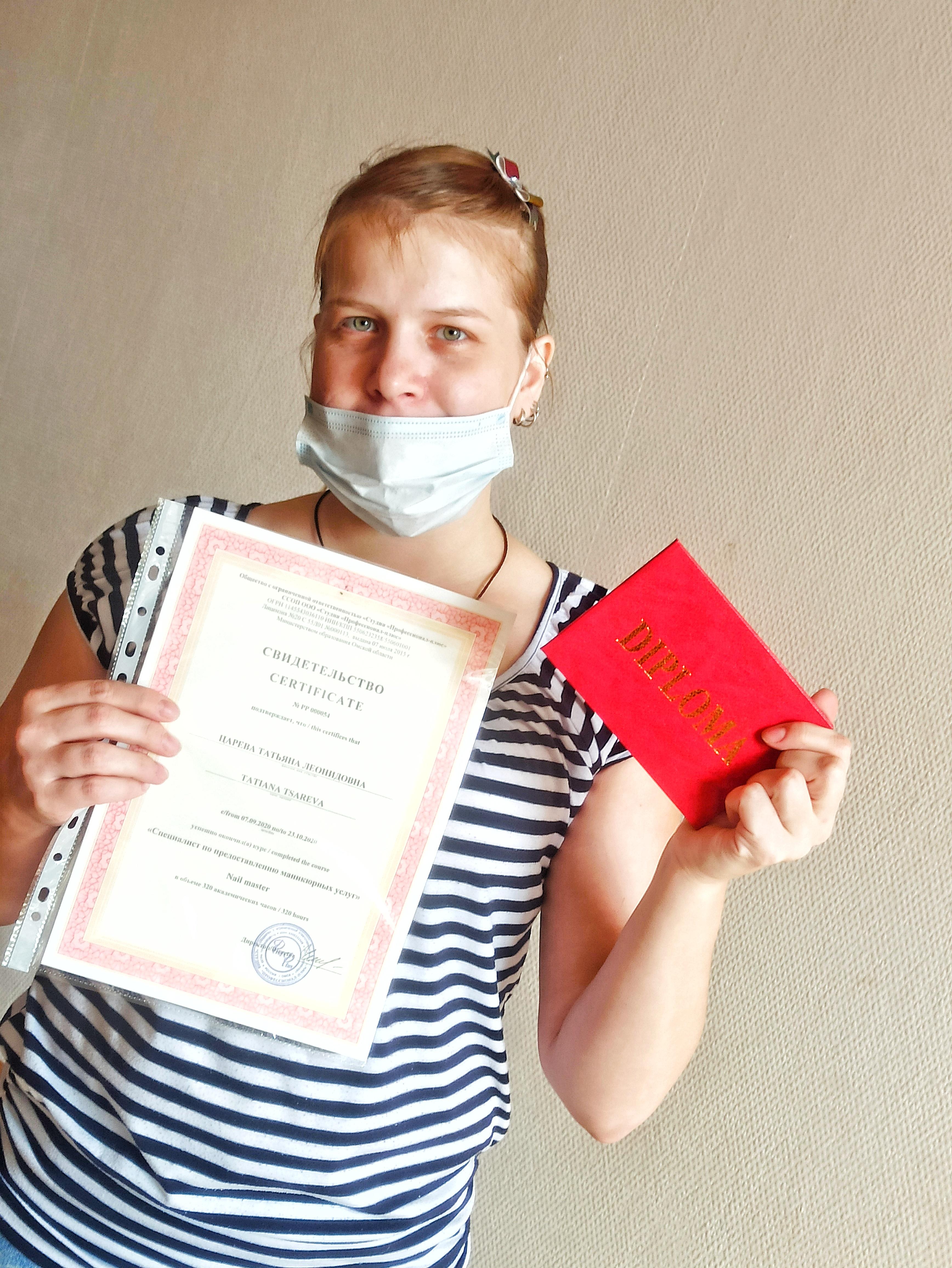 Дипломы и сертификаты по окончании