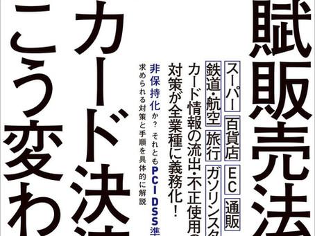 書籍「改正 割賦販売法でカード決済はこう変わる」(出版:日経BP社・著:瀬田 陽介、井原 亮二)にて当社サービスが紹介されました。