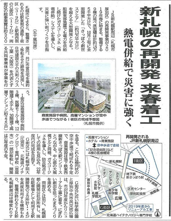 記念塔病院 採用 (12).jpg