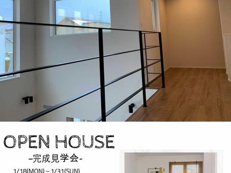 【OPEN HOUSE】北区篠路 完成見学会
