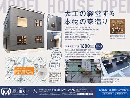 【MODEL HOUSE OPEN】北区新琴似 3/27(土)・3/28(日)完成見学会