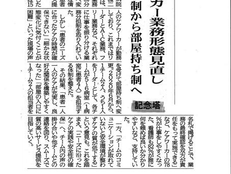 7月16日発行の北海道医療新聞に掲載されました。【メディア・活動情報】