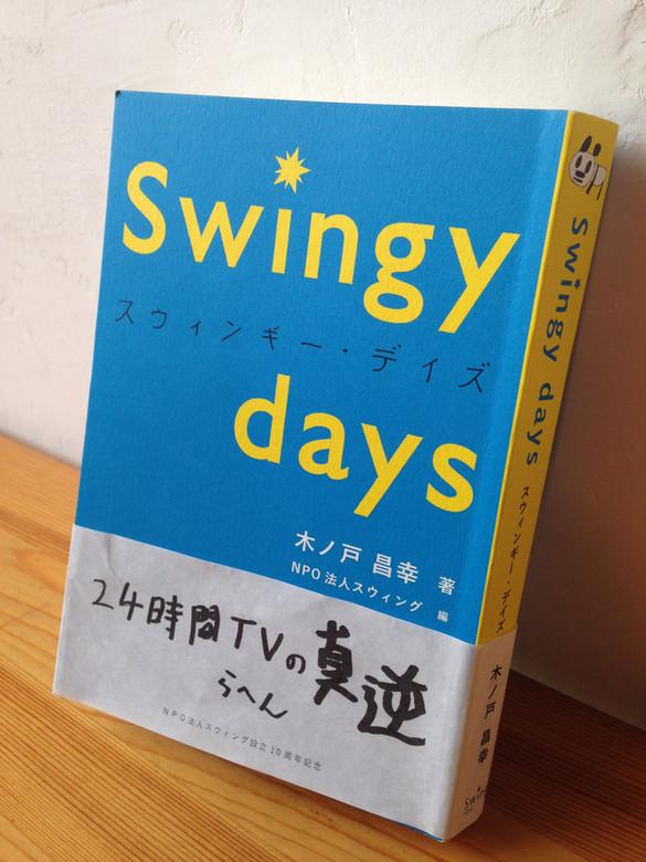 Swingy daysの日常