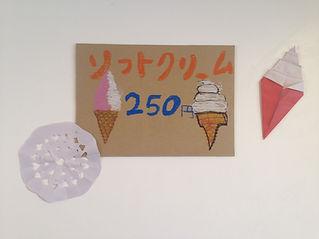 ソフトクリームやさん