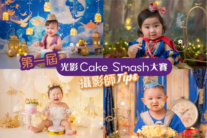Cake Smash 拍攝 Tips !