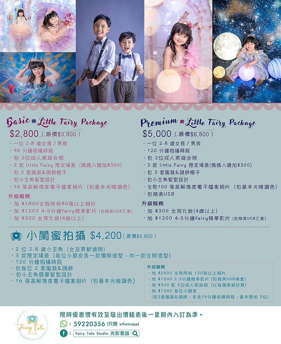 little fairy package-01.jpg