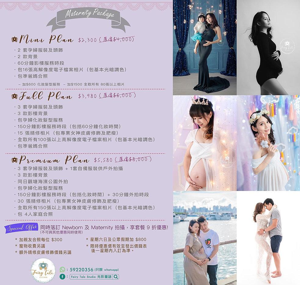 2021_maternity package-01.jpg