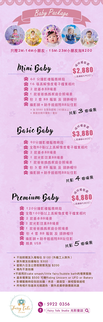 rate card baby2021-02.png