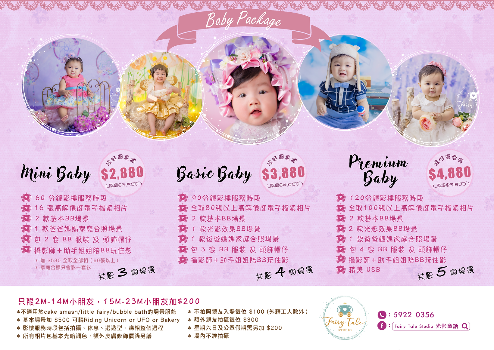 rate card baby2021-01.png