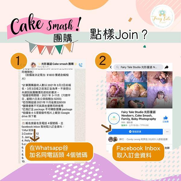 2021cake團點join_工作區域 1.jpg