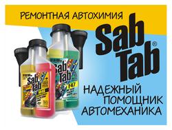 Ремонтная автохимия SABTAB.