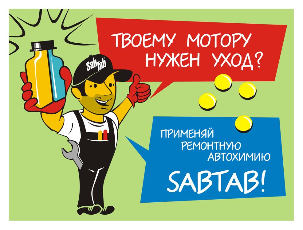 Многофункциональные присадки SABTAB.