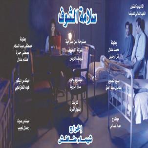 Salamat Al Shouf