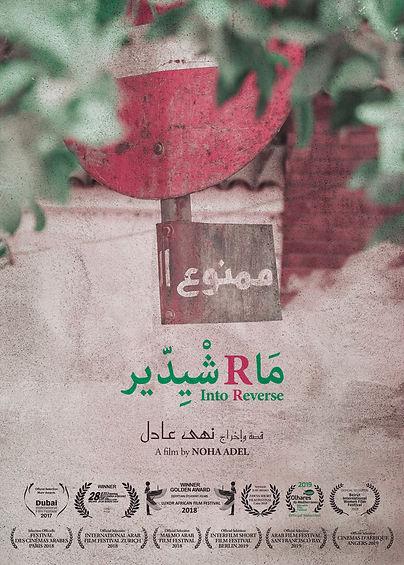 Into-Reverse-Poster.jpg