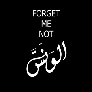 El Wanas Forget Me Not