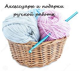 Аксессуары подарки ручной работы вязание кофт hand made пряжа пехорка ирис