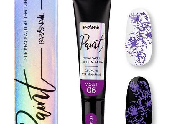 Гель-краска для стемпинга 06 фиолетовая ParisNail 8 г