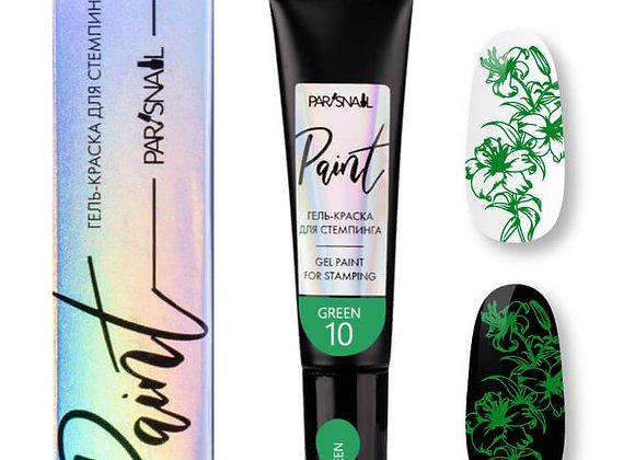 Гель-краска для стемпинга 10 зелёная ParisNail 8 г