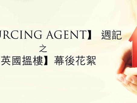 【Sourcing Agent】週記 之 【英國搵樓】幕後花絮