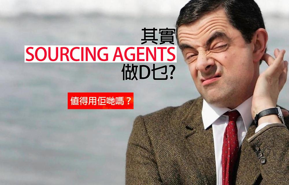 其實Sourcing Agents做D乜? 值得用佢哋嗎?