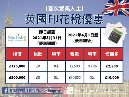 【英國置業】之 打鐵趁熱 Why You Should Buy UK Property ASAP!